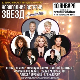 Russian Superstars in Concert! L. Agutin, A. Varum, V. Leontev, K. Orbakaite, A. Vorobyov, J. Iglesias Jr, & E. Iourova (The Fillmore Miami Beach)
